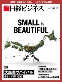 日経ビジネス 2021年02/15号 [雑誌]