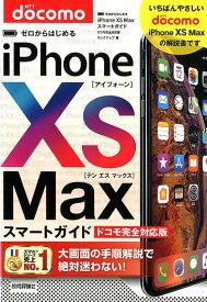 ゼロからはじめるiPhone XS Maxスマートガイドドコモ完全対応版 [ リンクアップ ]