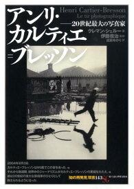 アンリ・カルティエ=ブレッソン 20世紀最大の写真家 (「知の再発見」双書) [ クレマン・シェルー ]