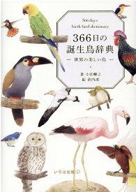 366日の誕生鳥辞典 [ 小宮輝之 ]