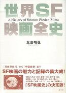【バーゲン本】世界SF映画全史