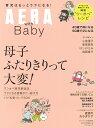 AERA with Baby 育児はもっとラクになる!/スペシャル保存版 母子ふたりきりって大変! (アエラムック)