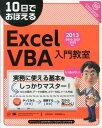 10日でおぼえるExcel VBA入門教室(2013/2010/2007/) [ 近田伸矢 ]