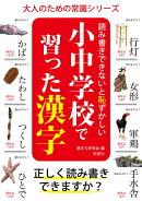 読み書きできないと恥ずかしい小中学校で習った漢字