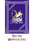 【先着特典】DなSHOW Vol.1(2Blu-ray スマプラ対応)(ICカードステッカー付)【Blu-ray】