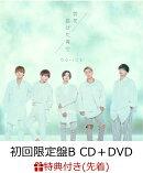 【先着特典】雲を抜けた青空 (初回限定盤B CD+DVD) (カレンダーポスター付き)