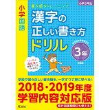 小学国語漢字の正しい書き方ドリル3年新装版