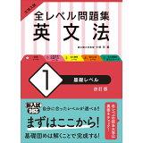大学入試全レベル問題集英文法(1)改訂版 基礎レベル
