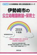 伊勢崎市の公立幼稚園教諭・保育士(2018年度版)