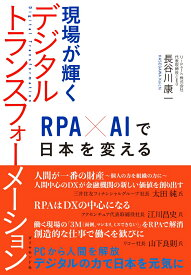 現場が輝くデジタルトランスフォーメーション RPA×AIで日本を変える [ 長谷川 康一 ]