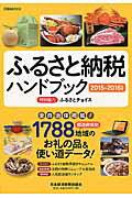 ふるさと納税ハンドブック(2015-2016年版) (日経MOOK) [ 日本経済新聞出版社 ]