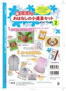 藤田浩子のおはなしの小道具セット(2)