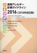 食物アレルギー診療ガイドライン(2016)2018年改訂版