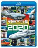 日本列島列車大行進2020【Blu-ray】