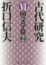 古代研究VI 国文学篇2 (角川ソフィア文庫) [ 折口 信夫 ]