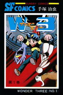 W3(ワンダースリー)(1)