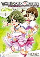 アイドルマスターNeue Green forディアリースターズ(1)