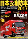 日本の消防車(2017)