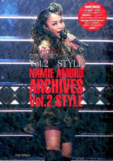安室奈美恵アーカイブス(Vol.2) STYLE [ J-POP研究会 ]