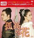 孤高の花~General&I~ DVD-BOX1 [ ウォレス・チョン[鍾漢良] ]