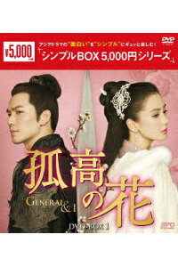 孤高の花~General&I~DVD-BOX1[ウォレス・チョン[鍾漢良]]