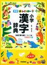 新レインボー小学漢字辞典改訂第5版 ワイド版 オールカラー [ 加納喜光 ]