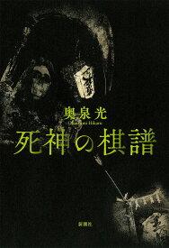 死神の棋譜 [ 奥泉 光 ]