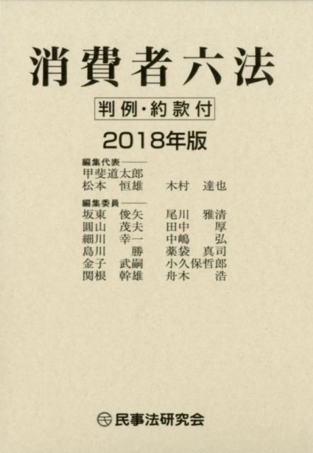 消費者六法(2018年版) [ 甲斐道太郎 ]