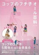 【バーゲン本】コップのフチ子オール百科 書籍限定:ねこまみれのフチ子スペシャルカラーバージョン