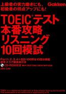 TOEICテスト本番攻略リスニング10回模試