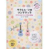 ウクレレ・ソロ・ソングブックーやさしく弾けるJ-POP20曲