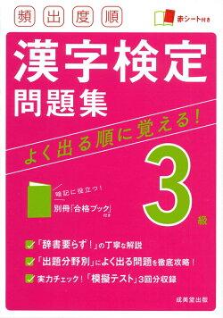 頻出度順 漢字検定3級問題集