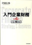 入門企業財務第4版
