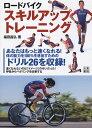 ロードバイク スキルアップトレーニング [ 福田昌弘 ]