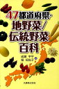 47都道府県・地野菜/伝統野菜百科 [ 成瀬宇平 ]