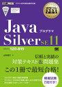 オラクル認定資格教科書 Javaプログラマ Silver SE11(試験番号1Z0-815) (EXAMPRESS) [ 山本 道子 ]