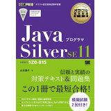 JavaプログラマSilver SE11 (EXAMPRESS オラクル認定資格教科書)