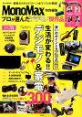 プロが選んだデジモノ傑作品 MonoMax特別編集 (e-MOOK)