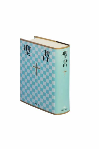 NI44 聖書 新共同訳 小型(A6判) ビニールクロス装 新共同訳 [ 日本聖書協会 ]