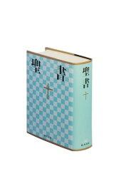 NI44 聖書 新共同訳 小型(A6判) ビニールクロス装 小型聖書 [ 共同訳聖書実行委員会 ]