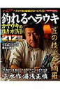 釣れるヘラウキカヤウキの作り方DVD ヘラブナ釣り最強DVDバイブル4 (メディアボーイムック)