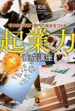 ゼロから年商1億円の会社をつくる起業力養成講座