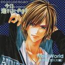 「今日、恋をはじめます」キャラクターソング New World