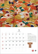 JAL「ART」 2012 カレンダー
