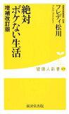 絶対ボケない生活増補改訂版 (健康人新書)