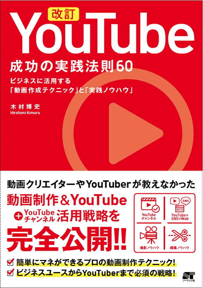 改訂YouTube成功の実践法則60 ビジネスに活用する「動画作成ノウハウ」と「実践ノウ [ 木村博史 ]
