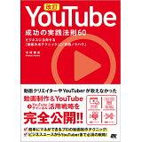 改訂YouTube成功の実践法則60