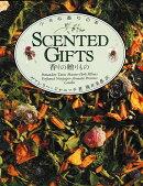 【謝恩価格本】小さな香りの本 香りの贈りもの