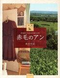 図説赤毛のアン (ふくろうの本)