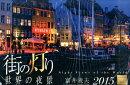 街の灯りカレンダー(2015)